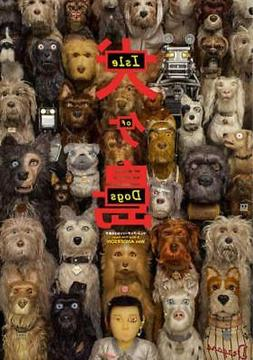 ISLE OF DOGS NEW DVD